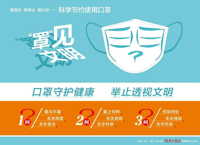 """福建漳州市""""'罩'见文明""""主题系列宣传生动精彩"""