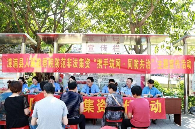 强法治促善治 漳州漳浦县检察院文明创建蔚然成风